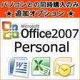 ■同時購入オプション■ Microsoft Office Personal 2007※PCと同時購入のみ ※単品購入不可※1台につき1点購入可 【マイクロソフト オフィス】 【ワード】【エクセル】 【中古パソコン】