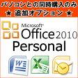 ■同時購入オプション■ Microsoft Office Personal 2010※PCと同時購入のみ ※単品購入不可※1台につき1点購入可 【マイクロソフト オフィス】 【ワード】【エクセル】 【中古 パソコン】【ノートパソコン】【デスクトップパソコン】