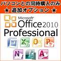 同時購入オプション Microsoft Office Professional 2010※PCと同時購入のみ ※単品購入不可※1台につき1点購入可【マイクロソフト オフィス】 【ワード】【エクセル】【パワーポイント】 【中古】 【ノートパソコン】【デスクトップパソコン】