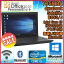 【スーパーSALE】Microsoft Office Personal 2010セット 【中古】 ノートパソコン 東芝(TOSHIBA) dynabook Satellite B553/J Windows10 Core i5 3340M 2.70GHz メモリ4GB HDD320GB DVDマルチドライブ テンキー付 無線LAN内蔵 Bluetooth 初期設定済 送料無料 - 中古パソコン情報会館 楽天市場店