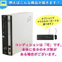 【中古】店長おまかせデスクトップパソコン富士通Windows7Corei5第2世代以上メモリ4GBHDD250GBDVDマルチドライブMicrosoftOffice選択可初期設定済送料無料(一部地域を除く)
