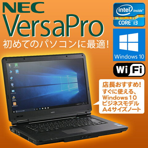 Core i3 店長おまかせ 中古 ノートパソコン ノート 中古ノートパソコン 中古パソコン ノートパソコン NEC VersaPro Windows10 Pro 64bit メモリ4GB HDD250GB以上 無線LAN WPS Office付 新品USBマウス付 初期設定済