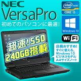 ★店長おまかせ!★ 超速!SSDモデル! 【新品USBマウス付】 WPS Office付 【中古】 ノートパソコン NEC VersaPro Windows10 Pro 64bit Core i5 SSD240GB メモリ4GB 無線LAN 初期設定済 送料無料 (一部地域を除く)