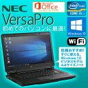 Microsoft Office Personal 2013セット 第3世代 Core i5 店長おまかせ 【中古】ノートパソコン NEC VersaPro Windows10 Pro 64bit メモリ4GB HDD250GB