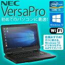 再入荷 Core i5 店長おまかせ NEC VersaPro ...