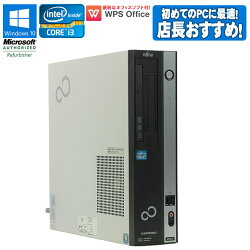 ★店長おまかせ!★WPSOffice付【新品キーボード&マウス付!】【中古】デスクトップパソコン富士通ESPRIMO(エスプリモ)Windows10Home64bitCorei3第2世代以上メモリ4GBHDD250GB以上初期設定済送料無料(一部地域を除く)