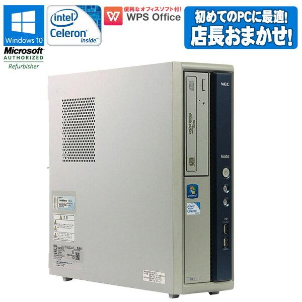 店長おまかせCeleronデスクトップWPSOffice付新品キーボード&マウス付中古パソコン中古パソコンNECMateメイトW
