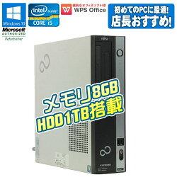 【メモリ8GB&HDD1TB増設】★Corei5!店長おまかせ★WPSOffice付【新品キーボード&マウス付!】【中古】デスクトップパソコン中古パソコン富士通ESPRIMO(エスプリモ)Windows10Home64bitCorei5第2世代以上メモリ4GBHDD250GB以上初期設定済