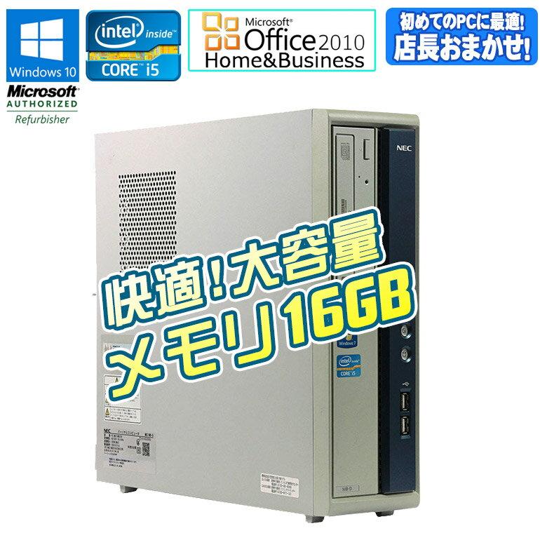 パソコン, デスクトップPC  NEC Mate Windows10 Home 16GB Microsoft Office Home and Business 2010 Core i5 2 16GB HDD500GB