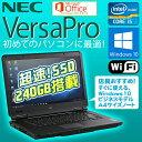 Microsoft Office Personal 2013 セット SSDモデル 店長おまかせ NEC VersaPro Core i5 Windows10 Pro 64bit メモリ4GB SSD240GB 無線LAN 新品USBマウス付 中古パソコン ノート 中古 パソコン ノートパソコン 中古ノートパソコン 初期設定済 新品超速
