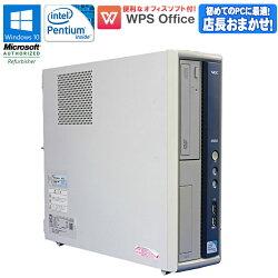 ★Pentium店長おまかせ!★WPSOffice付【新品キーボード&マウス付!】NECMate(メイト)Windows10Home中古パソコン中古パソコンデスクトップパソコン64bitPentiumメモリ4GBHDD250GB以上初期設定済