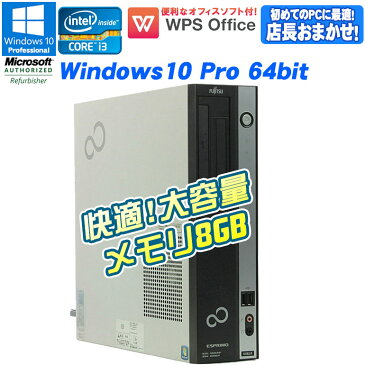 メモリ8GB増設 Core i3 店長おまかせ Windows10 Pro WPS Office付 新品キーボード&マウス付 中古 パソコン デスクトップパソコン 中古パソコン 富士通 ESPRIMO エスプリモ 第2世代以上 メモリ8GB HDD250GB以上 初期設定済