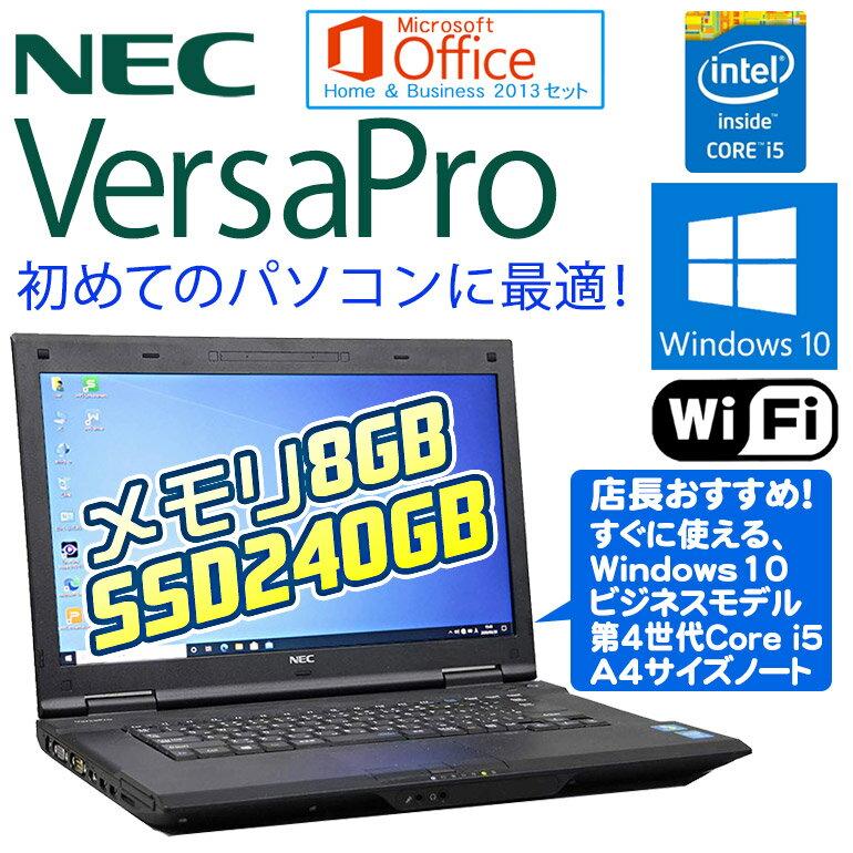 パソコン, ノートPC Microsoft Office Home Business 2013 SSD! NEC VersaPro Windows10 4 Core i5 4 8GB SSD240GB LAN USB 90