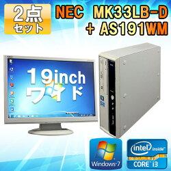 【セット割1000円引き】中古デスクトップパソコン19型ワイド液晶モニター【PC】NECMK33LB-DWindows7Corei3メモリ4GBHDD160GBWPSOffice付き【ディスプレイ】VGADVIスピーカー内蔵送料無料※一部地域を除く