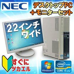 【中古】デスクトップパソコン22型ワイドモニターセットNECMK25ME-DWindows7Corei5vProメモリ4GBHDD250GBWPSOffice付き液晶モニターNECLCD-AS221WMVGADVI対応スピーカー内蔵送料無料※一部地域を除く
