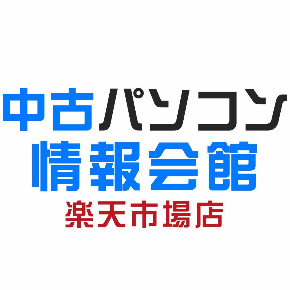 中古パソコン情報会館 楽天市場店