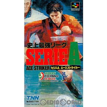 【中古】[SFC]史上最強リーグ セリエA エースストライカー(19950331)