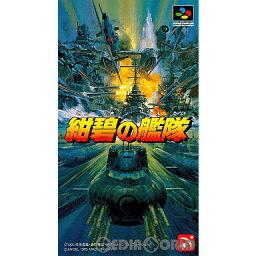 【中古】[SFC]紺碧の艦隊(19951102)