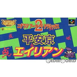【中古】[SFC]ニチブツアーケードクラシックス2 平安京エイリアン(19951215)