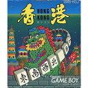 【中古】【箱説明書なし】[GB]香港(ホンコン)(19900811)
