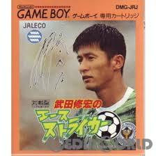 【中古】【箱説明書なし】[GB]武田修宏のエースストライカー(19940218)