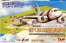 【中古】[GBA]ぼくは航空管制官(20010321)