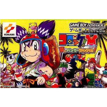 【中古】【箱説明書なし】[GBA]コロッケ!夢のバンカーサバイバル!(20021017)