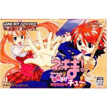 ゲームボーイアドバンス, ソフト GBA! 2 (20060323)