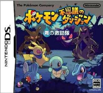 [NDS]神奇寶貝不可思議的地牢藍的救援隊(20051117)