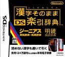 【中古】[NDS]漢字そのまま DS楽引辞典(20060413)の商品画像