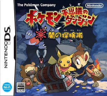 Nintendo DS, ソフト NDS (20070913)