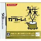 【中古】[NDS]株式売買トレーナー カブトレ!NEXT(ネクスト)(20071129)