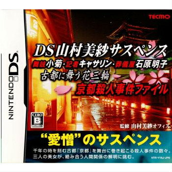 Nintendo DS, ソフト NDSDS (20080605)