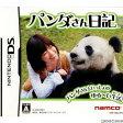 【中古】[NDS]パンダさん日記(20080731)【RCP】