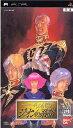 【中古】[PSP]機動戦士ガンダム ギレンの野望ジオンの系譜(20050811)