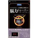 【中古】[PSP]脳力トレーナー ポータブル(20051020)