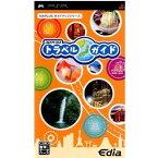 【中古】[PSP]MAPLUSガイドマップシリーズ プロアトラス トラベルガイド(20070809)
