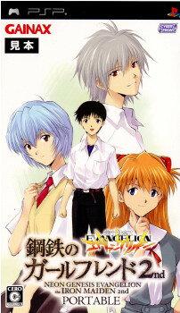 【中古】[PSP]新世紀エヴァンゲリオン 鋼鉄のガールフレンド 2nd ポータブル(20090611)