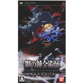 プレイステーション・ポータブル, ソフト PSP FULLMETAL ALCHEMIST (20091015)
