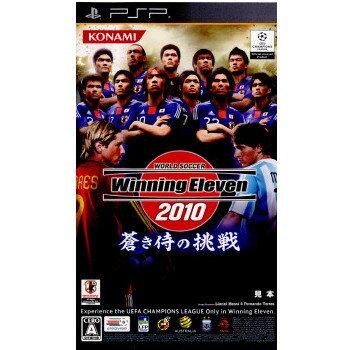 【中古】[PSP]ワールドサッカー ウイニングイレブン2010 蒼き侍の挑戦(WORLD SOCCER Winning Eleven 2010)(20100520)