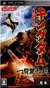 【中古】[PSP]キングダム(KINGDOM) 一騎闘千の剣(20101125) 1