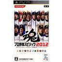 【中古】[PSP]プロ野球スピリッツ2012(20120329)