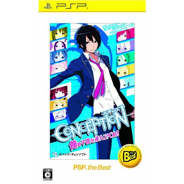 【中古】[PSP]CONCEPTION 俺の子供を産んでくれ! PSP the Best(コンセプション)(ULJS-19080)(20130425)画像