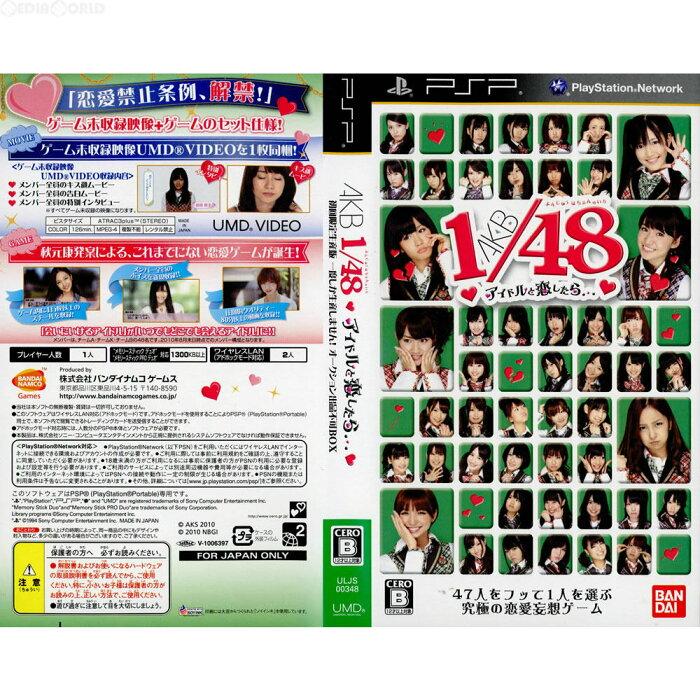 【中古】[PSP](ソフト単品)AKB1/48 アイドルと恋したら・・・ 初回限定生産版 一度しか生産しません!オークション出品不可BOX(20101223)