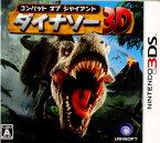 【中古】[3DS]コンバット オブ ジャイアント ダイナソー3D(Combat of Giants: Dinosaurs 3D)(20110226)