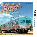 【中古】[3DS]鉄道にっぽん!路線たび 上毛電気鉄道編(2...