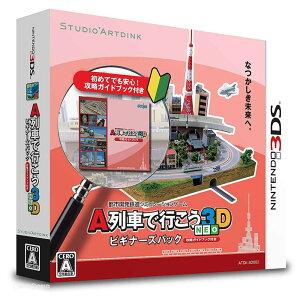 【予約前日発送】[3DS]A列車で行こう3D NEO ビギナーズパック(限定版)(201612…