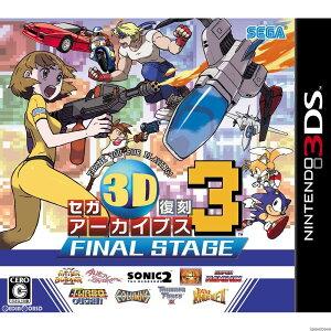 【予約前日発送】[3DS]セガ3D復刻アーカイブス3 FINAL STAGE(ファイナルステー…