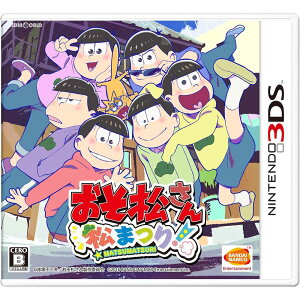 【予約前日発送】[3DS]おそ松さん 松まつり! 通常版(20161222)【RCP】