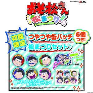 【予約前日発送】[3DS]おそ松さん 松まつり! 初回限定 つやつや缶バッチ6個つき松まつりセ…